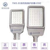 150WLED防爆路灯 YMD-B2防爆LED马路道路灯