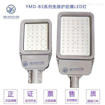 200WLED防爆路燈 YMD-B2-200WLED防爆投光燈