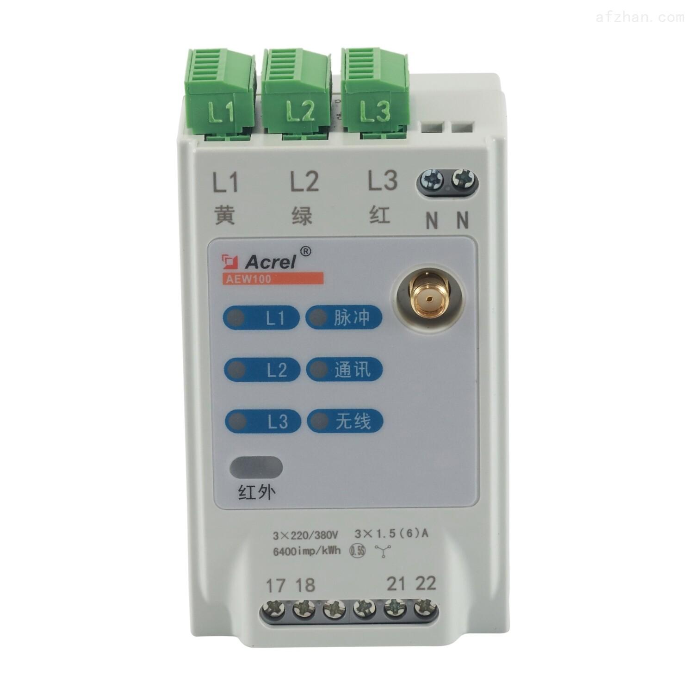 用电监测无线计量模块 磁钢取电方便安装