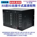 廠家直銷視頻高清矩陣切換器支持HDCP解密