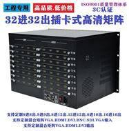 厂家直销视频高清矩阵切换器支持HDCP解密