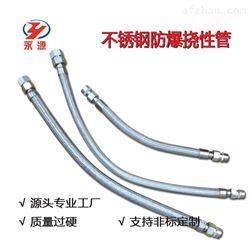 专业不锈钢防爆挠性管25*700