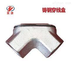 优质铸钢穿线盒弯通