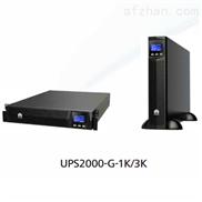 華為不間斷電源2000-G-3KRTL 3KVA/2400W