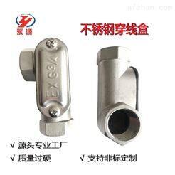 BHC304不锈钢防爆穿线盒