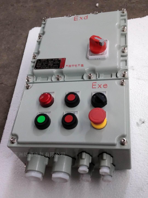 防爆照明动力配电箱防爆电源箱