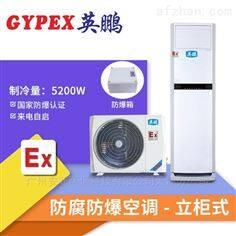 唐山防腐空调KFT-5.0F