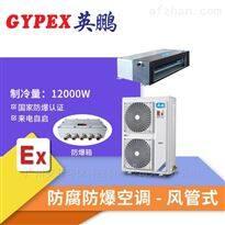 FKG-12FG沧州防腐空调风管式