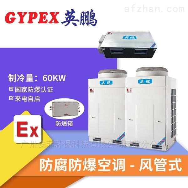 新乐防腐空调风管式LF-60FG