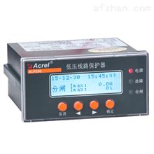 ALP200-400智能低压线路保护器