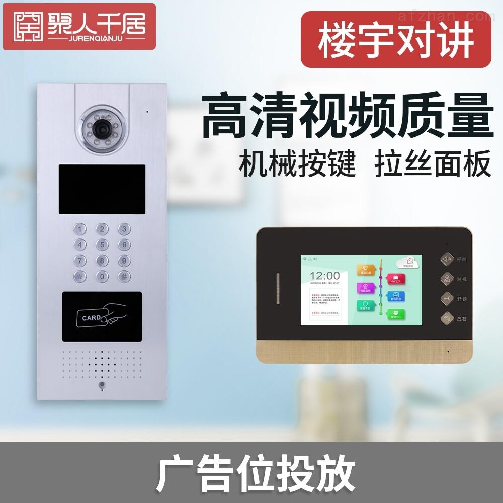楼宇可视对讲 刷卡密码开锁 适用高档小区