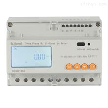 DTSD1352-6S1D园区、省份基站用电表