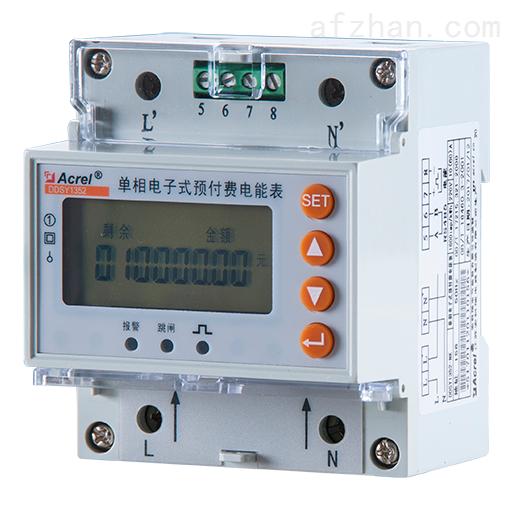 单相内控预付费表 全电量测量 2G通讯