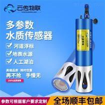 循环水沉入式安装AMT-PH水质传感器