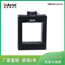 安科瑞AKH-0.66/H-220*165 户外电流互感器