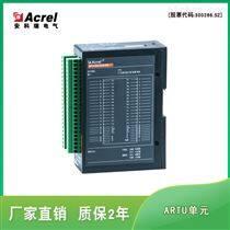 安科瑞ARTU-K32 开关量采集遥信单元
