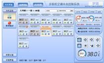 空調多聯機夢盾集中監控系統