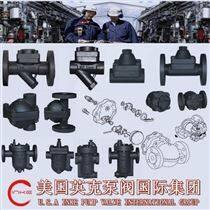 进口蒸汽疏水阀-美国英克大陆总销售