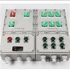 8回路帶總開鑄鋁防爆照明配電箱IIB T4 IP65