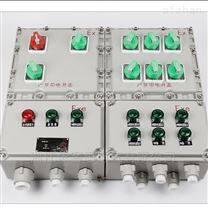 BXM53-8/16K40船厂防爆照明配电箱厂家