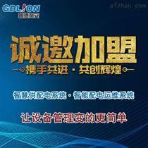 供配电监控系统中心,固德力安智能系统平台