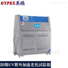 铜仁防爆UV紫外加速老化试验箱