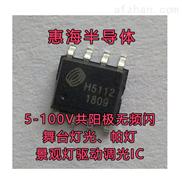 单芯片DMX512降压恒流IC 高辉度调光方案