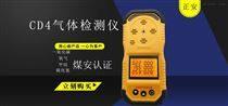 正安防爆四合一多參數氣體檢測儀