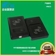 RFID超高频发卡器6C改卡写卡器