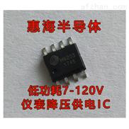 国产9-100V降压恒压驱动ic芯片带EN脚 抖频