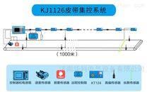 KJ1126矿用皮带集中控制兼综合保护系统