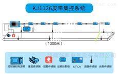 KJ1126KJ1126矿用皮带集中控制兼综合保护系统