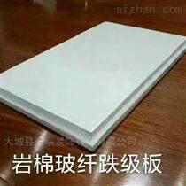巖棉玻纖跌級板使用立體凹槽龍骨