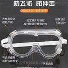 四孔加强防雾护目镜