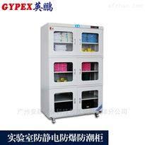 YP-P1500EX(C)云南防爆防潮柜,实验室防静电