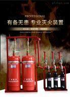 湖南网管七氟丙烷灭火系统