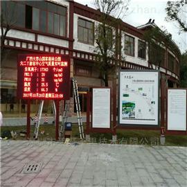 BYQL-FY浙江省出售景区负氧离子监测系统厂家