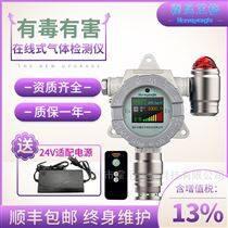南京氨气检测仪 氨气传感器 NH3探头