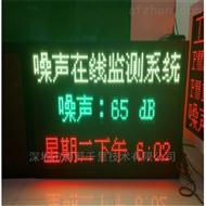 BYQL-YE景区、小区噪噪声环境污染监测系统厂家价格