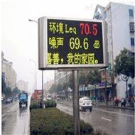 BYQL-YE住在小区环境噪声在线监测系统超标报警