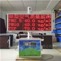 微型空气质量监测站网格化空气环境监测系统