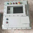 BXK-T觸摸屏防爆控製箱-防爆閥門電箱廠家