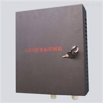 深圳立達智能交通誘導控制器 LED控制箱