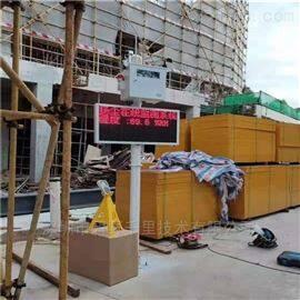 BYQL-6C广州扬尘污染监测系统