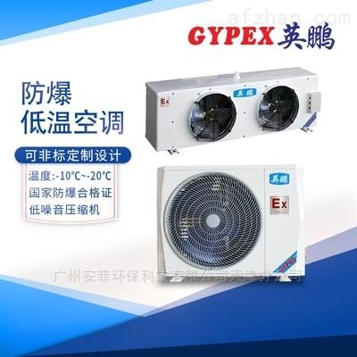 防爆空调,低温设备