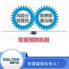 智慧双重预防信息化管理平台
