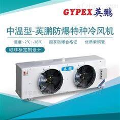 许昌防爆空调,特种冷风机低温