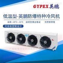 邓州防爆特种冷风机,超低温空调