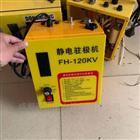 熔喷布静电除尘发生器厂家