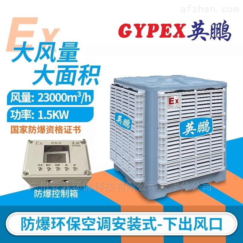 唐山防爆空调,化工厂环保设备